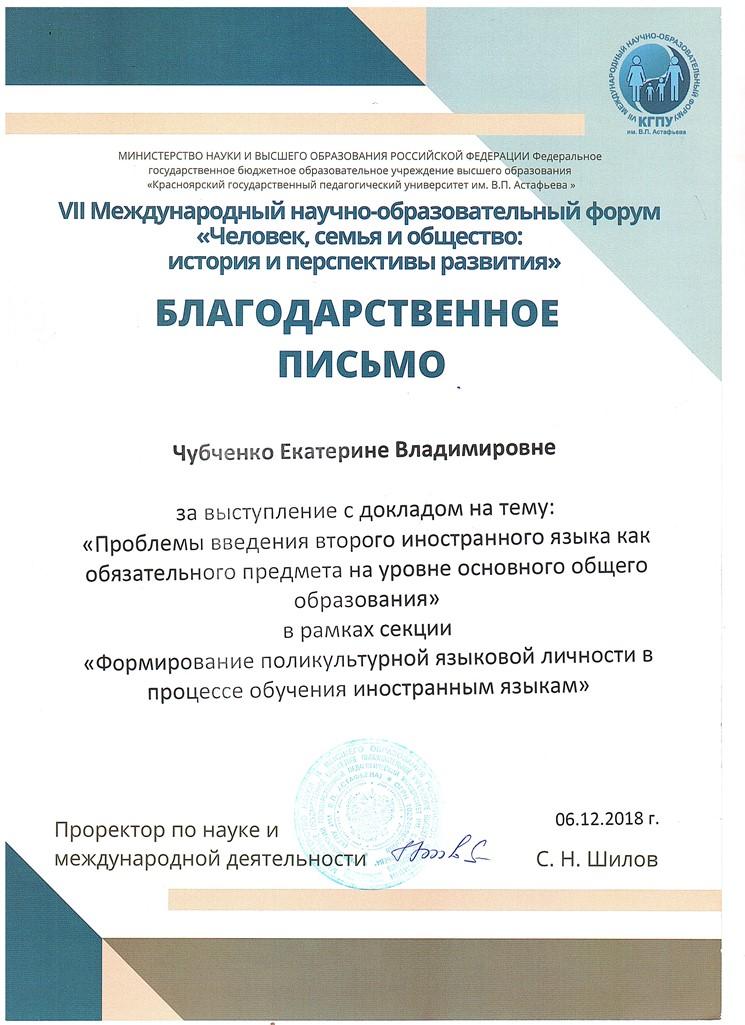 красноярск чубченко екатерина владимировна фото звук, икарная