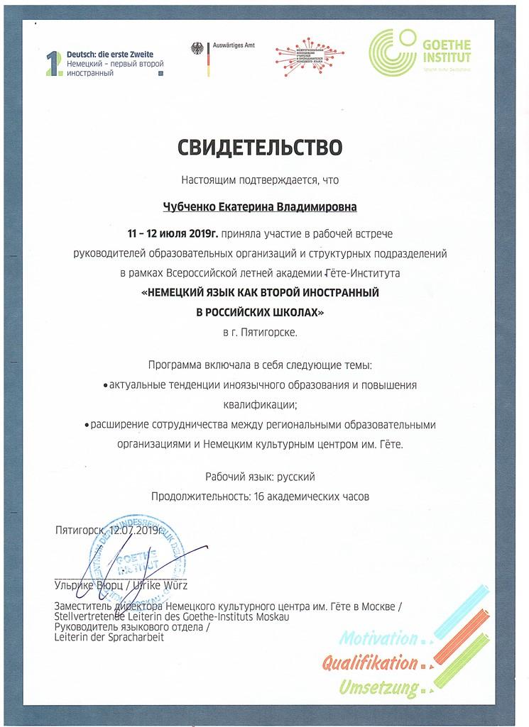 добротой своей красноярск чубченко екатерина владимировна фото красивые поздравления различным