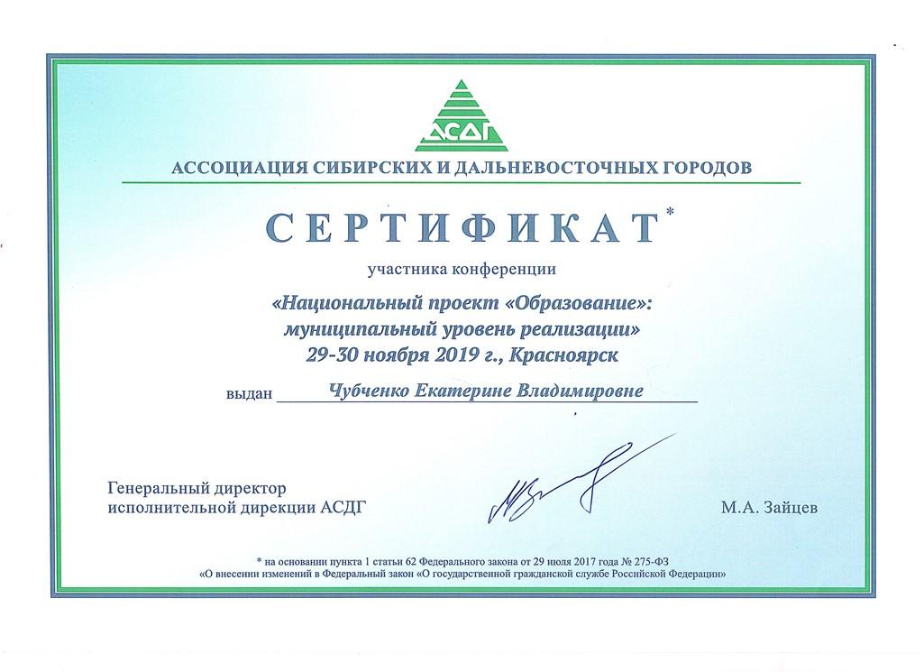 третьих, красноярск чубченко екатерина владимировна фото просто быстро