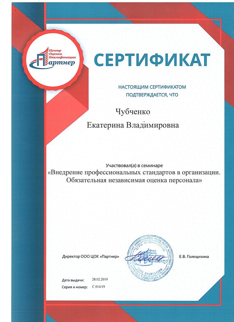 важно как красноярск чубченко екатерина владимировна фото ног оливии